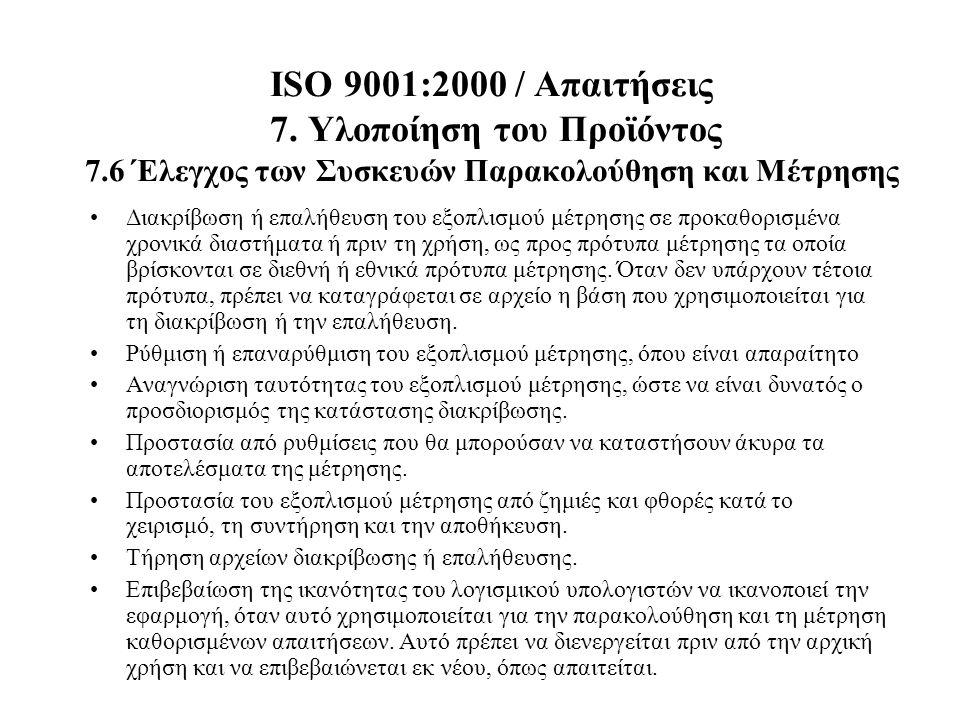 ISO 9001:2000 / Απαιτήσεις 7. Υλοποίηση του Προϊόντος 7.6 Έλεγχος των Συσκευών Παρακολούθηση και Μέτρησης Διακρίβωση ή επαλήθευση του εξοπλισμού μέτρη