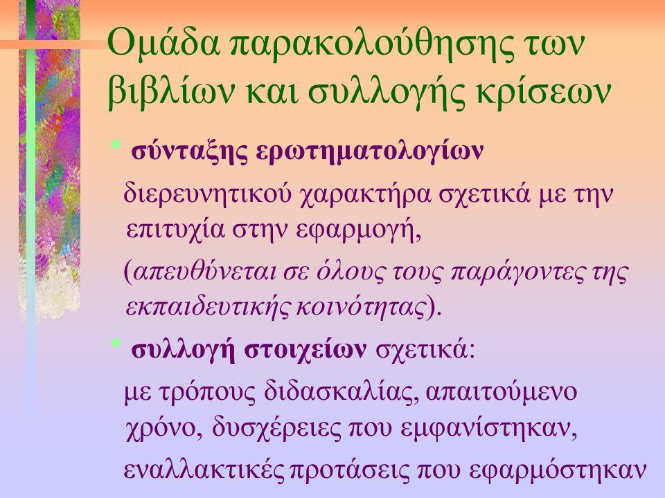 Ομάδα παρακολούθησης των βιβλίων και συλλογής κρίσεων  σύνταξης ερωτηματολογίων διερευνητικού χαρακτήρα σχετικά με την επιτυχία στην εφαρμογή, (απευθ