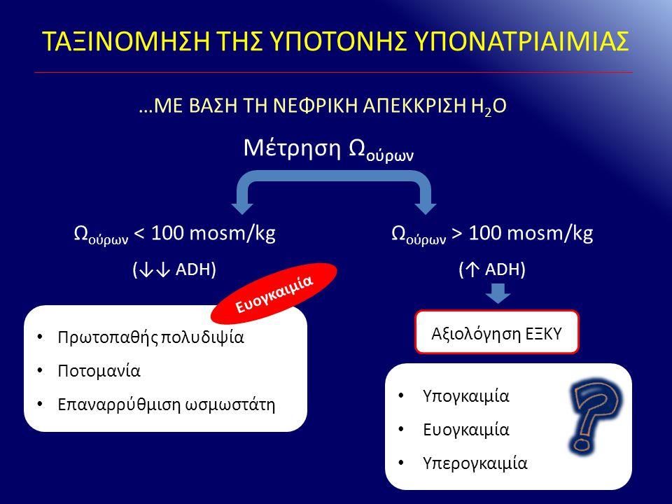 ΤΑΞΙΝΟΜΗΣΗ ΤΗΣ ΥΠΟΤΟΝΗΣ ΥΠΟΝΑΤΡΙΑΙΜΙΑΣ …ΜΕ ΒΑΣΗ ΤΗ ΝΕΦΡΙΚΗ ΑΠΕΚΚΡΙΣΗ Η 2 Ο Μέτρηση Ω ούρων Ω ούρων < 100 mosm/kg (↓↓ ADH) Ω ούρων > 100 mosm/kg (↑ ADH