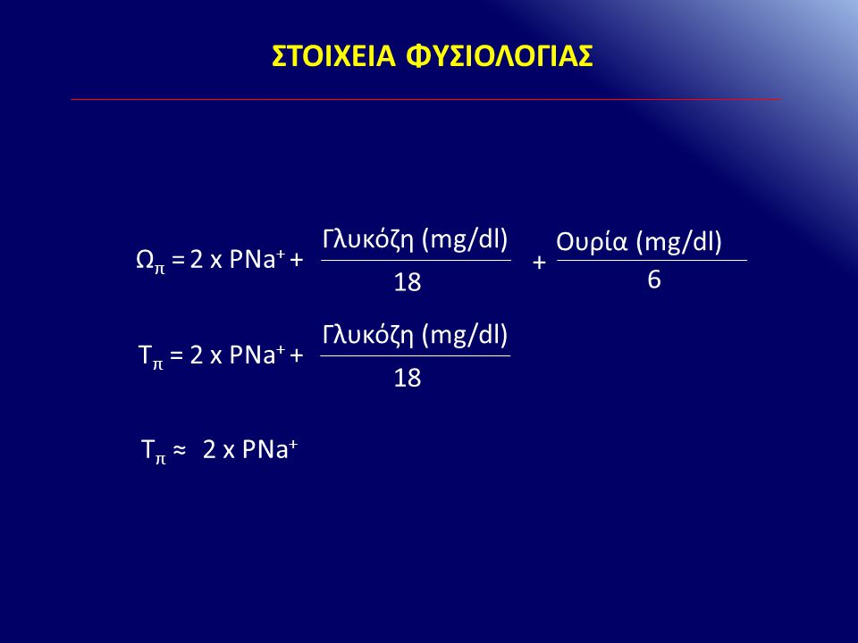 T π = ΕΞΚΥ ωσμώλια + ΕΝΚΥ ωσμώλια Ολικό Η 2 Ο Σώματος (TBW) T π = 2x Na e + + 2x K e + TBW 2x Na e + + 2x K e + TBW 2 x PNa + = Na e + + K e + TBW PNa + = ΥΠΕΡΩΣΜΩΤΙΚΕΣ ΚΑΤΑΣΤΑΣΕΙΣ-ΥΠΕΡΝΑΤΡΙΑΙΜΙΑ