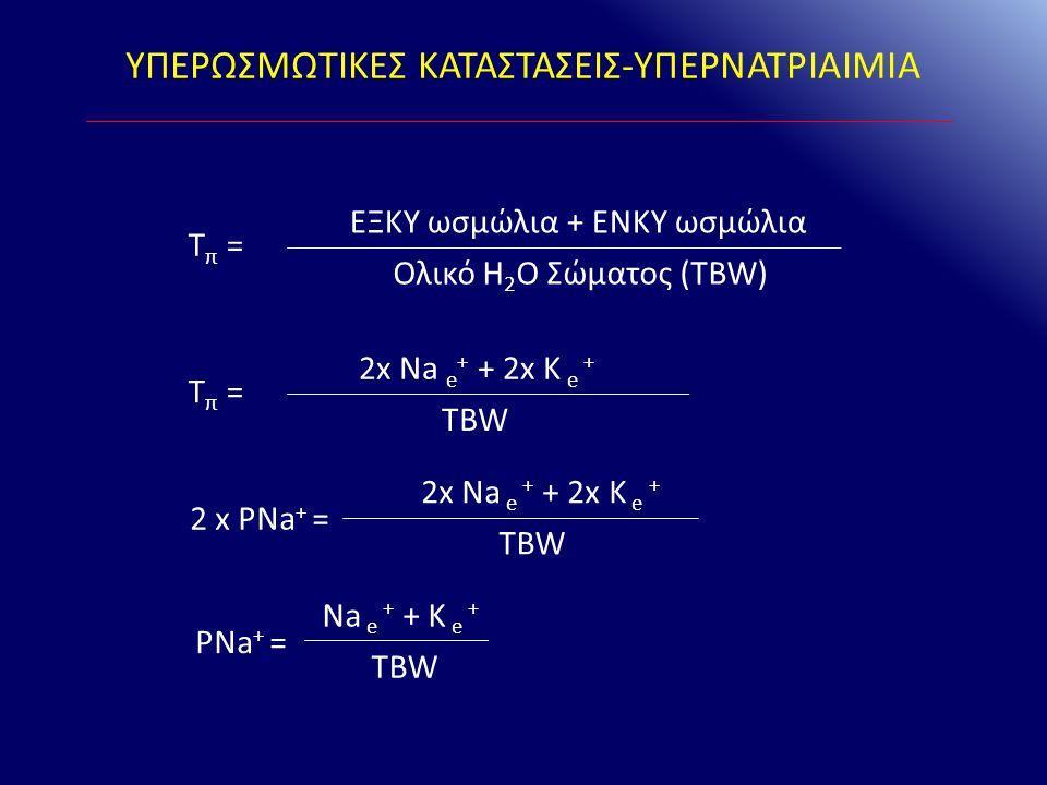 T π = ΕΞΚΥ ωσμώλια + ΕΝΚΥ ωσμώλια Ολικό Η 2 Ο Σώματος (TBW) T π = 2x Na e + + 2x K e + TBW 2x Na e + + 2x K e + TBW 2 x PNa + = Na e + + K e + TBW PNa