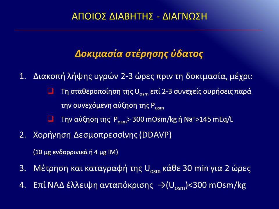 ΑΠΟΙΟΣ ΔΙΑΒΗΤΗΣ - ΔΙΑΓΝΩΣΗ Δοκιμασία στέρησης ύδατος 1.Διακοπή λήψης υγρών 2-3 ώρες πριν τη δοκιμασία, μέχρι:  Τη σταθεροποίηση της U οsm επί 2-3 συν
