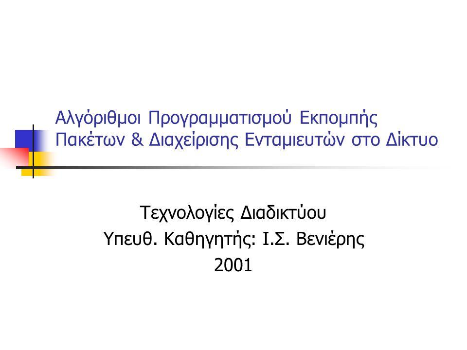 Αλγόριθμοι Προγραμματισμού Εκπομπής Πακέτων & Διαχείρισης Ενταμιευτών στο Δίκτυο Τεχνολογίες Διαδικτύου Υπευθ. Καθηγητής: Ι.Σ. Βενιέρης 2001