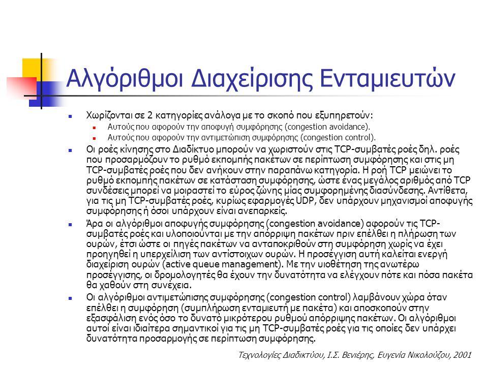 Τεχνολογίες Διαδικτύου, Ι.Σ. Βενιέρης, Ευγενία Νικολούζου, 2001 Αλγόριθμοι Διαχείρισης Ενταμιευτών Χωρίζονται σε 2 κατηγορίες ανάλογα με το σκοπό που