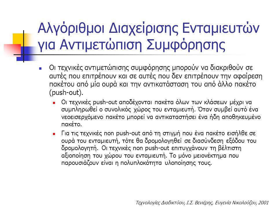 Τεχνολογίες Διαδικτύου, Ι.Σ. Βενιέρης, Ευγενία Νικολούζου, 2001 Αλγόριθμοι Διαχείρισης Ενταμιευτών για Αντιμετώπιση Συμφόρησης Οι τεχνικές αντιμετώπισ
