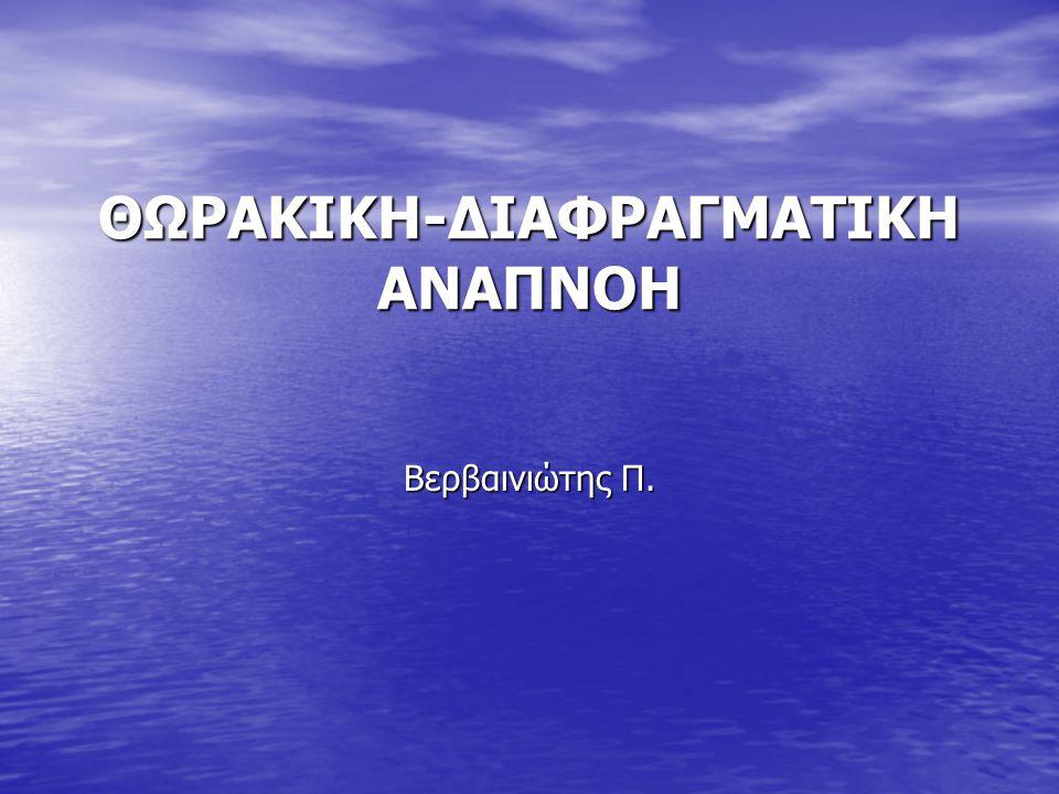 ΘΩΡΑΚΙΚΗ-ΔΙΑΦΡΑΓΜΑΤΙΚΗ ΑΝΑΠΝΟΗ Βερβαινιώτης Π.