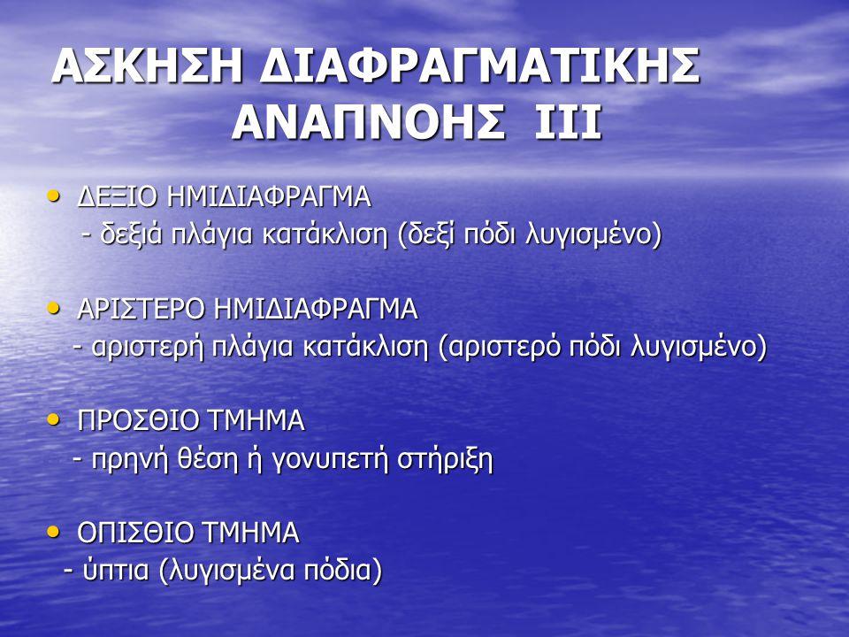 ΑΣΚΗΣΗ ΔΙΑΦΡΑΓΜΑΤΙΚΗΣ ΑΝΑΠΝΟΗΣ IV ΠΡΩΤΟ ΣΤΑΔΙΟ ΠΡΩΤΟ ΣΤΑΔΙΟ - ειδικές θέσεις - ειδικές θέσεις - εισπνοή μύτη/ εκπνοή στόμα - εισπνοή μύτη/ εκπνοή στόμα - χρόνος εκπνοής /εισπνοής 2:1 - χρόνος εκπνοής /εισπνοής 2:1 - έκπτυξη τμήματος ανάλογα με τη θέση - έκπτυξη τμήματος ανάλογα με τη θέση