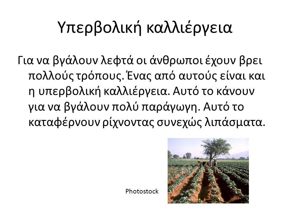 Υπερβολική καλλιέργεια Για να βγάλουν λεφτά οι άνθρωποι έχουν βρει πολλούς τρόπους. Ένας από αυτούς είναι και η υπερβολική καλλιέργεια. Αυτό το κάνουν