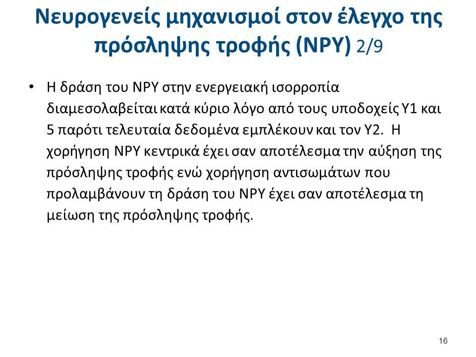 Νευρογενείς μηχανισμοί στον έλεγχο της πρόσληψης τροφής (NPY) 2/9 Η δράση του ΝPY στην ενεργειακή ισορροπία διαμεσολαβείται κατά κύριο λόγο από τους υ