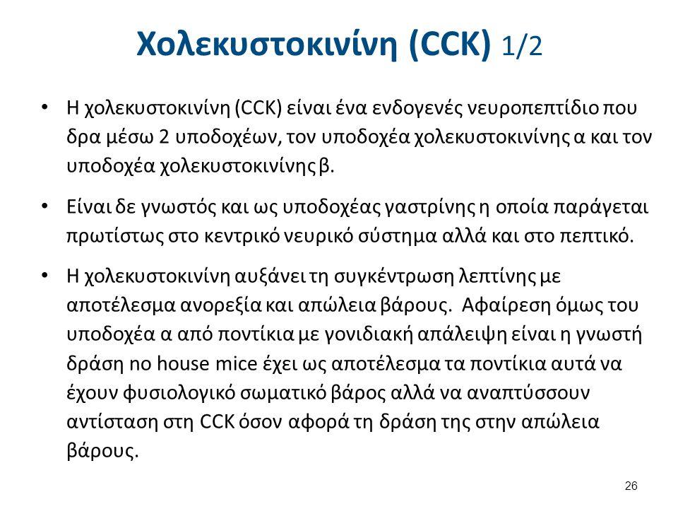 Χολεκυστοκινίνη (CCK) 1/2 Η χολεκυστοκινίνη (CCK) είναι ένα ενδογενές νευροπεπτίδιο που δρα μέσω 2 υποδοχέων, τον υποδοχέα χολεκυστοκινίνης α και τον