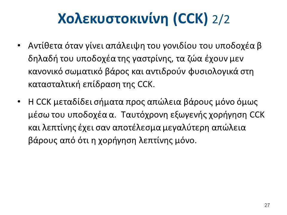 Χολεκυστοκινίνη (CCK) 2/2 Αντίθετα όταν γίνει απάλειψη του γονιδίου του υποδοχέα β δηλαδή του υποδοχέα της γαστρίνης, τα ζώα έχουν μεν κανονικό σωματι