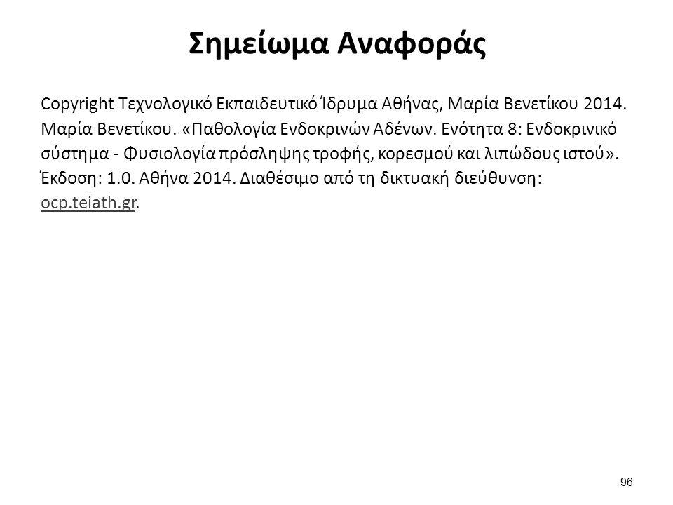Σημείωμα Αναφοράς Copyright Τεχνολογικό Εκπαιδευτικό Ίδρυμα Αθήνας, Μαρία Βενετίκου 2014. Μαρία Βενετίκου. «Παθολογία Ενδοκρινών Αδένων. Ενότητα 8: Εν
