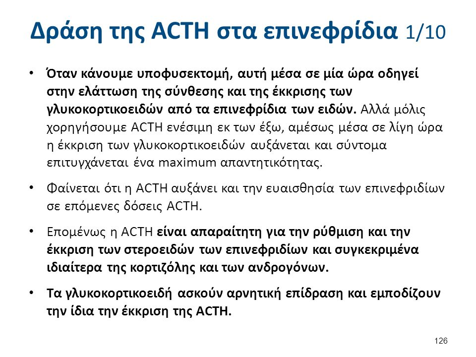 Δράση της ACTH στα επινεφρίδια 1/10 Όταν κάνουμε υποφυσεκτομή, αυτή μέσα σε μία ώρα οδηγεί στην ελάττωση της σύνθεσης και της έκκρισης των γλυκοκορτικ