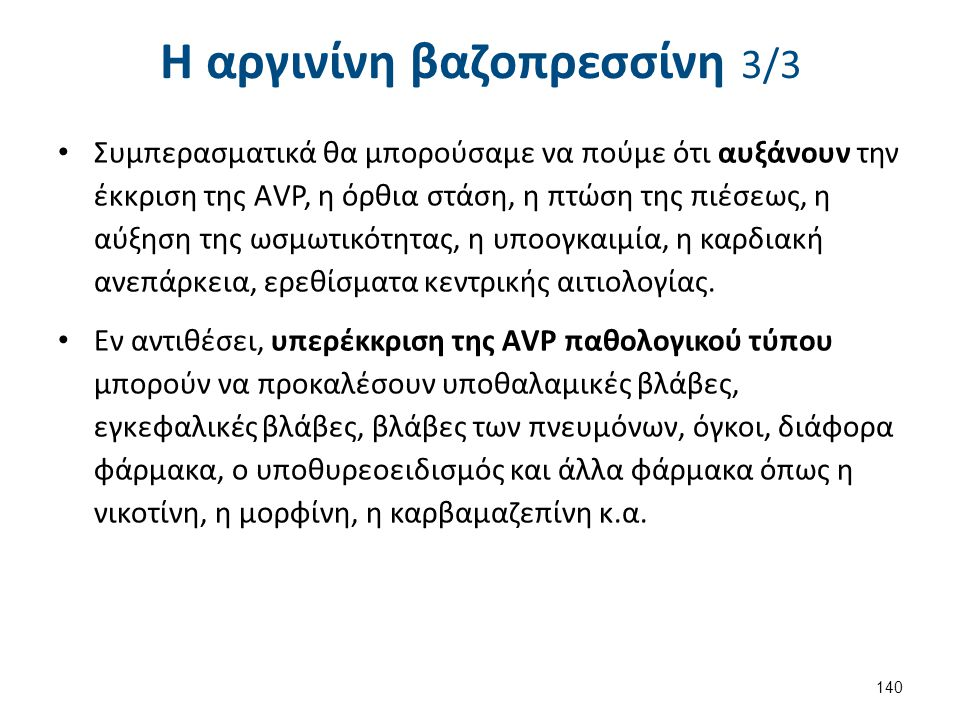 Η αργινίνη βαζοπρεσσίνη 3/3 Συμπερασματικά θα μπορούσαμε να πούμε ότι αυξάνουν την έκκριση της ΑVP, η όρθια στάση, η πτώση της πιέσεως, η αύξηση της ω