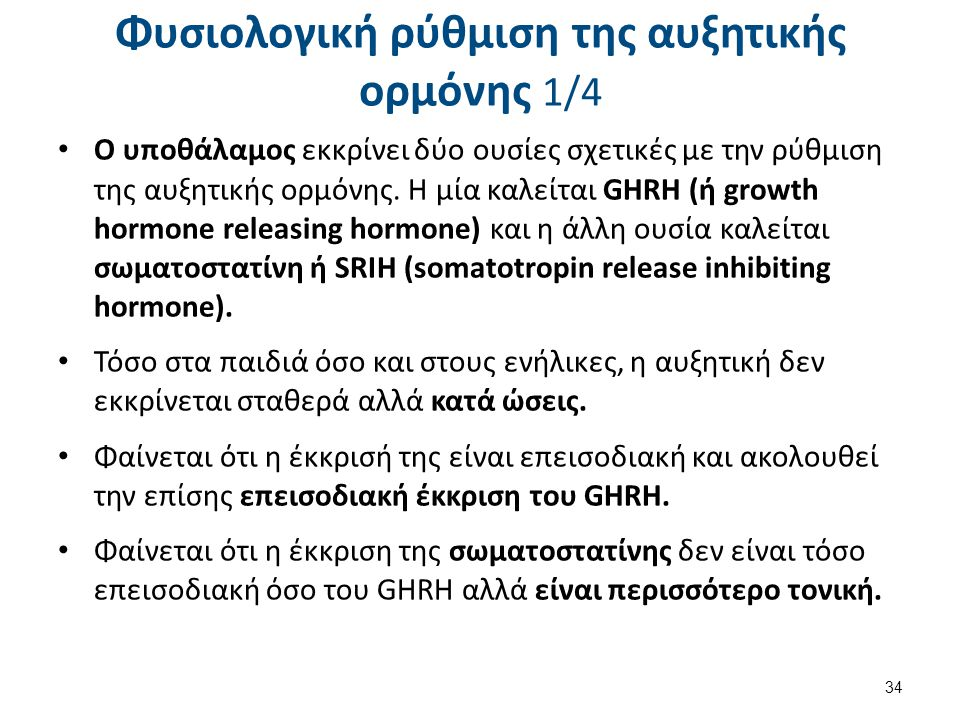 Φυσιολογική ρύθμιση της αυξητικής ορμόνης 1/4 Ο υποθάλαμος εκκρίνει δύο ουσίες σχετικές με την ρύθμιση της αυξητικής ορμόνης. Η μία καλείται GHRH (ή g