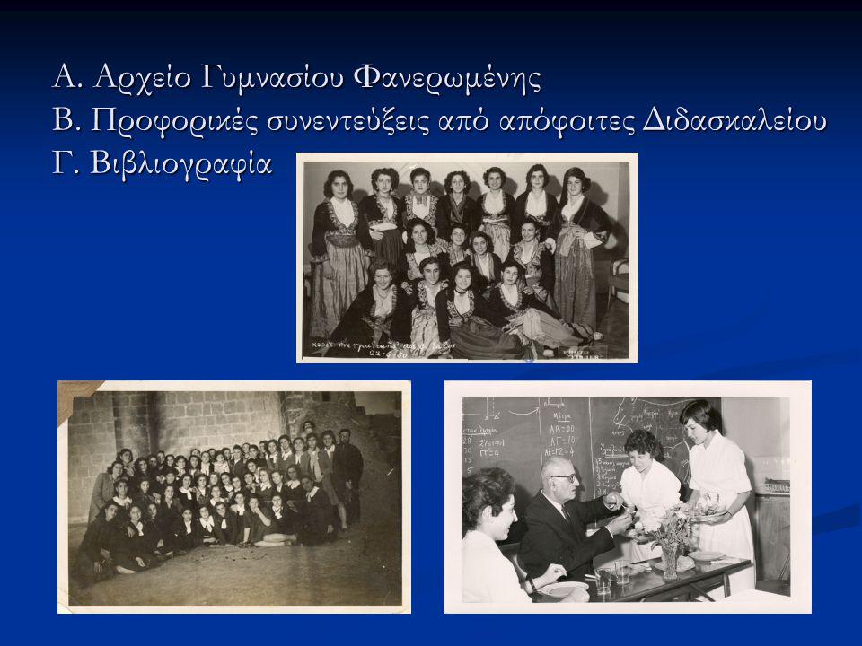 Α. Αρχείο Γυμνασίου Φανερωμένης Β. Προφορικές συνεντεύξεις από απόφοιτες Διδασκαλείου Γ. Βιβλιογραφία