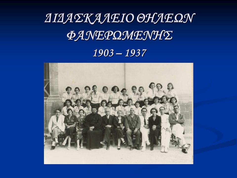 ΔΙΔΑΣΚΑΛΕΙΟ ΘΗΛΕΩΝ ΦΑΝΕΡΩΜΕΝΗΣ 1903 – 1937