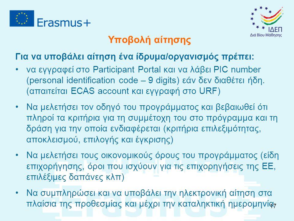 Υποβολή αίτησης Για να υποβάλει αίτηση ένα ίδρυμα/οργανισμός πρέπει: να εγγραφεί στο Participant Portal και να λάβει PIC number (personal identificati
