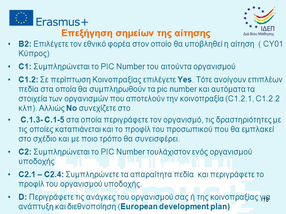 B2: Επιλέγετε τον εθνικό φορέα στον οποίο θα υποβληθεί η αίτηση ( CY01 Κύπρος) C1: Συμπληρώνεται το PIC Number του αιτούντα οργανισμού C1.2: Σε περίπτωση Κοινοπραξίας επιλέγετε Yes.