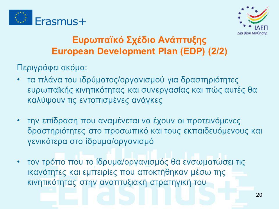 Ευρωπαϊκό Σχέδιο Ανάπτυξης European Development Plan (EDP) (2/2) Περιγράφει ακόμα: τα πλάνα του ιδρύματος/οργανισμού για δραστηριότητες ευρωπαϊκής κιν