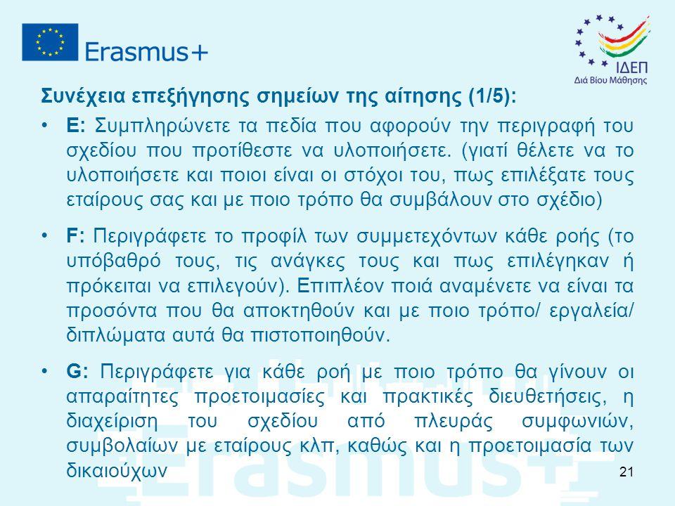 Συνέχεια επεξήγησης σημείων της αίτησης (1/5): E: Συμπληρώνετε τα πεδία που αφορούν την περιγραφή του σχεδίου που προτίθεστε να υλοποιήσετε.