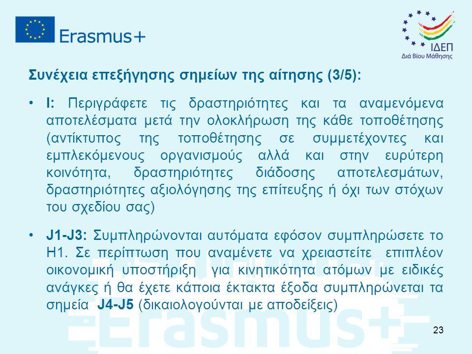 Συνέχεια επεξήγησης σημείων της αίτησης (3/5): I: Περιγράφετε τις δραστηριότητες και τα αναμενόμενα αποτελέσματα μετά την ολοκλήρωση της κάθε τοποθέτη