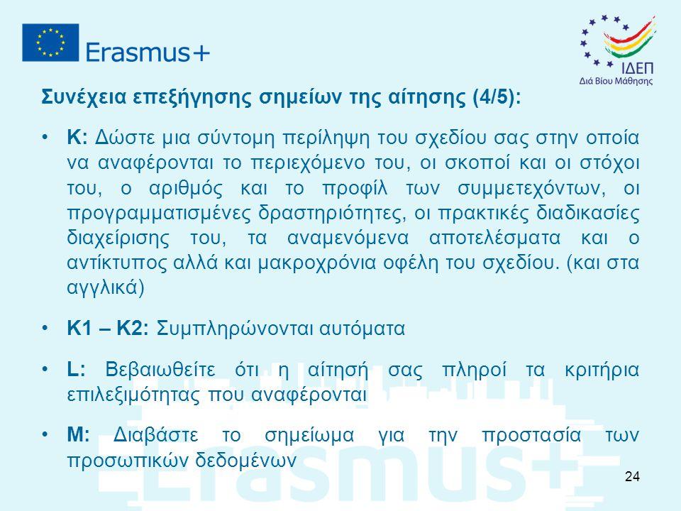 Συνέχεια επεξήγησης σημείων της αίτησης (4/5): K: Δώστε μια σύντομη περίληψη του σχεδίου σας στην οποία να αναφέρονται το περιεχόμενο του, οι σκοποί κ