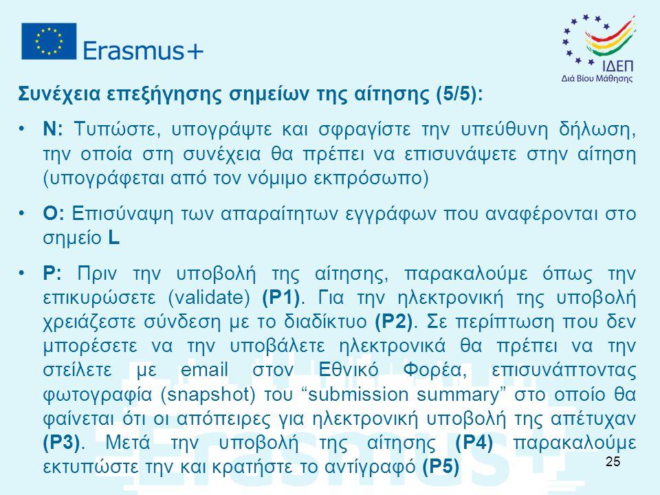 Συνέχεια επεξήγησης σημείων της αίτησης (5/5): N: Τυπώστε, υπογράψτε και σφραγίστε την υπεύθυνη δήλωση, την οποία στη συνέχεια θα πρέπει να επισυνάψετε στην αίτηση (υπογράφεται από τον νόμιμο εκπρόσωπο) O: Επισύναψη των απαραίτητων εγγράφων που αναφέρονται στο σημείο L P: Πριν την υποβολή της αίτησης, παρακαλούμε όπως την επικυρώσετε (validate) (P1).