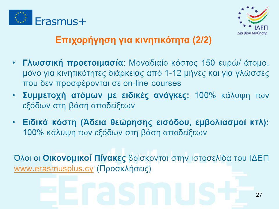 Γλωσσική προετοιμασία: Μοναδιαίο κόστος 150 ευρώ/ άτομο, μόνο για κινητικότητες διάρκειας από 1-12 μήνες και για γλώσσες που δεν προσφέρονται σε on-li