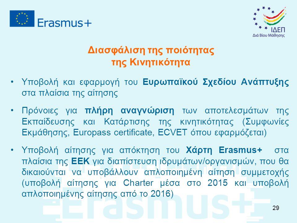 Διασφάλιση της ποιότητας της Κινητικότητα Υποβολή και εφαρμογή του Ευρωπαϊκού Σχεδίου Ανάπτυξης στα πλαίσια της αίτησης Πρόνοιες για πλήρη αναγνώριση