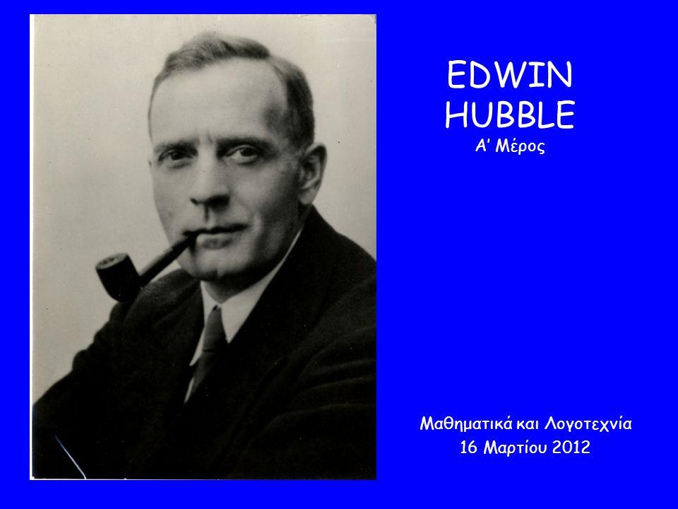 EDWIN HUBBLE Α' Μέρος Μαθηματικά και Λογοτεχνία 16 Μαρτίου 2012