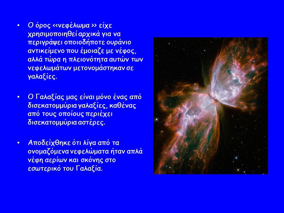 Ο όρος > είχε χρησιμοποιηθεί αρχικά για να περιγράψει οποιοδήποτε ουράνιο αντικείμενο που έμοιαζε με νέφος, αλλά τώρα η πλειονότητα αυτών των νεφελωμάτων μετονομάστηκαν σε γαλαξίες.