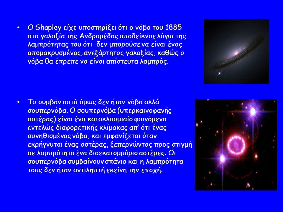 Ο Shapley είχε υποστηρίξει ότι ο νόβα του 1885 στο γαλαξία της Ανδρομέδας αποδείκνυε λόγω της λαμπρότητας του ότι δεν μπορούσε να είναι ένας απομακρυσμένος, ανεξάρτητος γαλαξίας, καθώς ο νόβα θα έπρεπε να είναι απίστευτα λαμπρός.