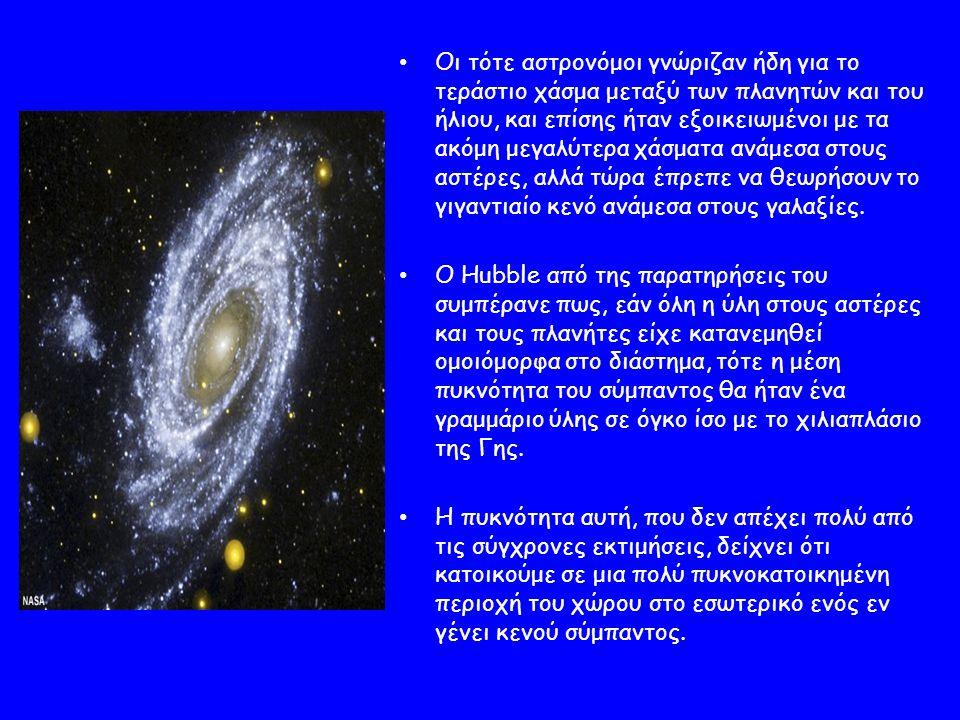 Οι τότε αστρονόμοι γνώριζαν ήδη για το τεράστιο χάσμα μεταξύ των πλανητών και του ήλιου, και επίσης ήταν εξοικειωμένοι με τα ακόμη μεγαλύτερα χάσματα ανάμεσα στους αστέρες, αλλά τώρα έπρεπε να θεωρήσουν το γιγαντιαίο κενό ανάμεσα στους γαλαξίες.