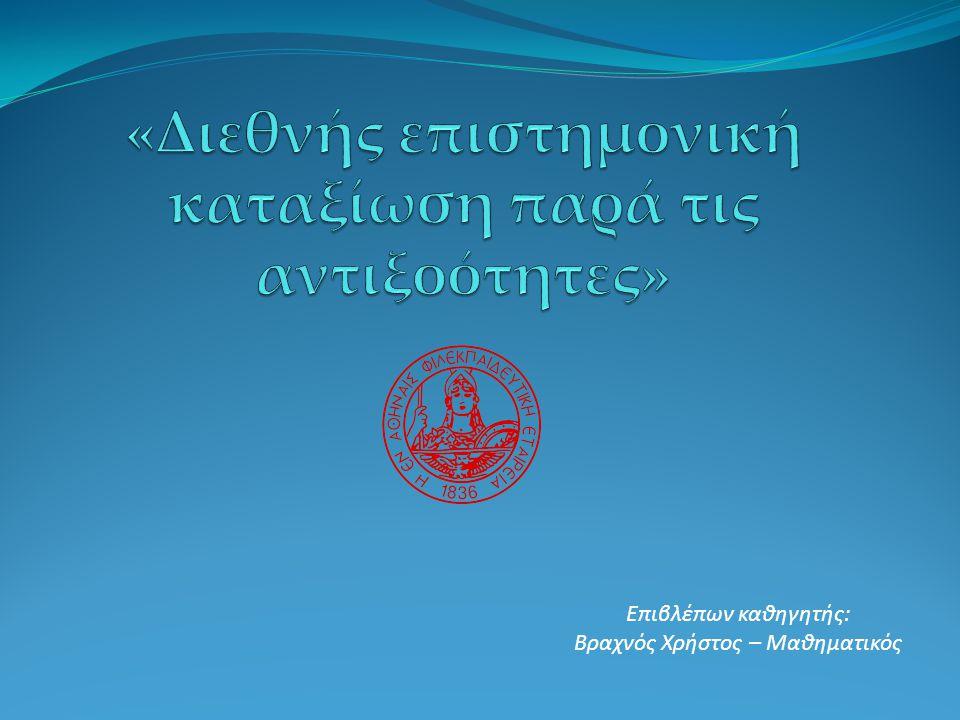 Λίλλη Σοφία Σμιτ Γογγάκη Ειρήνη Αναξαγόρου Μάριος Παξινός Νίκος Παλυβός Νίκος Λέττας