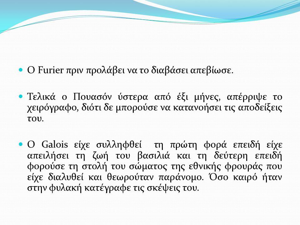 Ο Furier πριν προλάβει να το διαβάσει απεβίωσε. Τελικά ο Πουασόν ύστερα από έξι μήνες, απέρριψε το χειρόγραφο, διότι δε μπορούσε να κατανοήσει τις απο