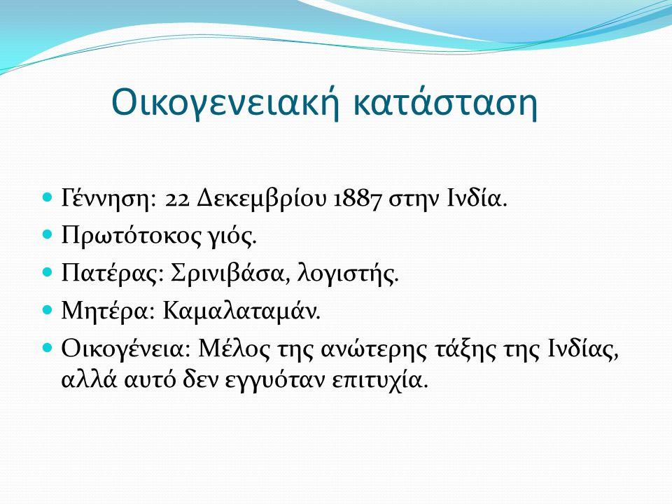 Αποτιμήσεις ερευνών 1949: Η Ιατρική Σχολή Αθηνών τον ονόμασε επίτιμο διδάκτωρα.
