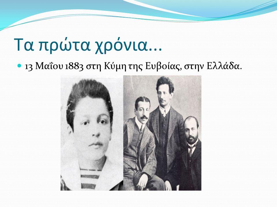 Τα πρώτα χρόνια... 13 Μαΐου 1883 στη Κύμη της Ευβοίας, στην Ελλάδα.