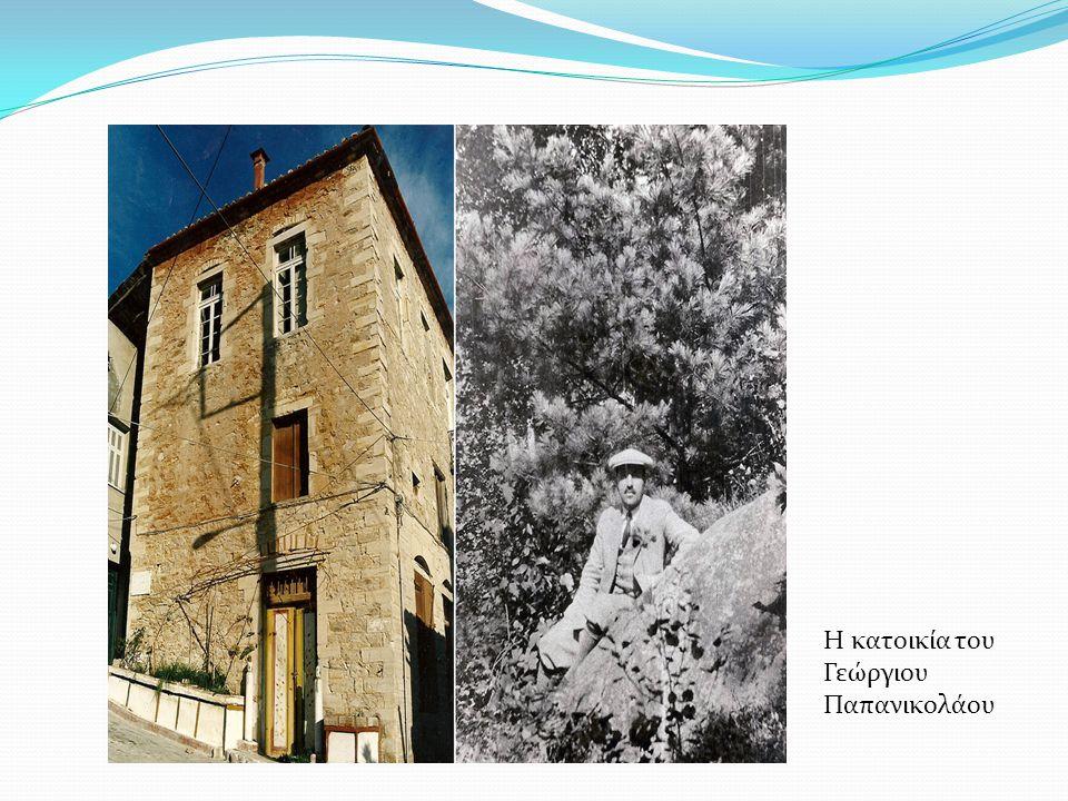 Η κατοικία του Γεώργιου Παπανικολάου