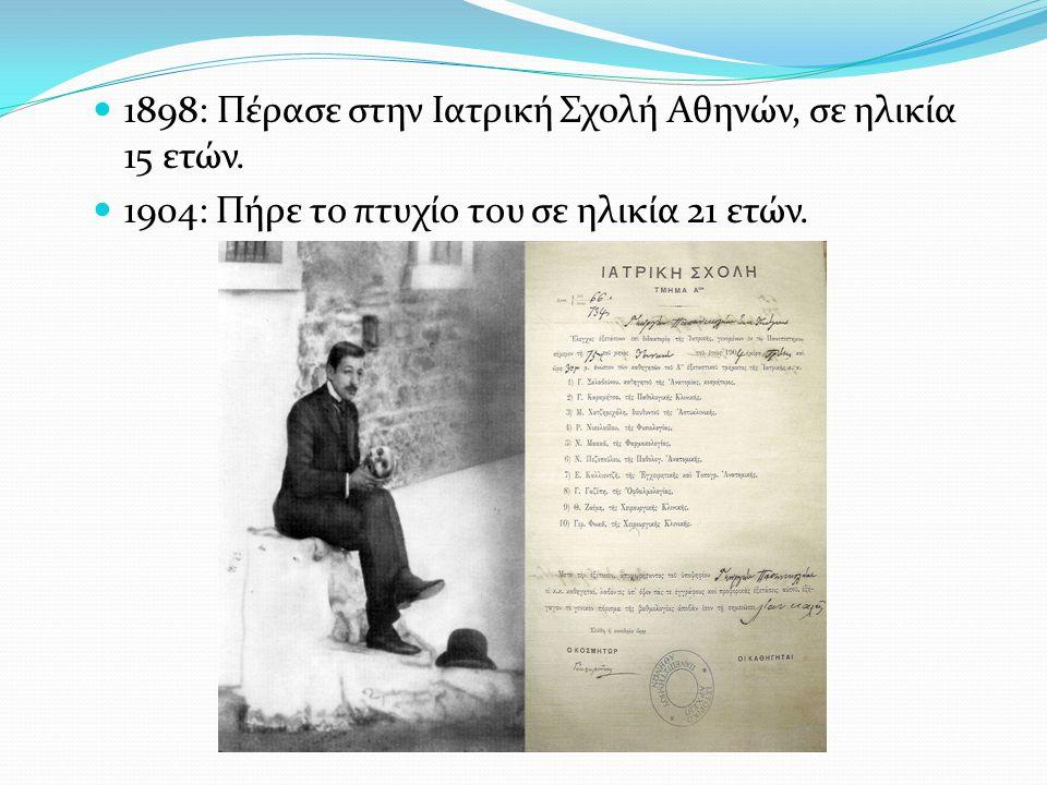 1898: Πέρασε στην Ιατρική Σχολή Αθηνών, σε ηλικία 15 ετών. 1904: Πήρε το πτυχίο του σε ηλικία 21 ετών.