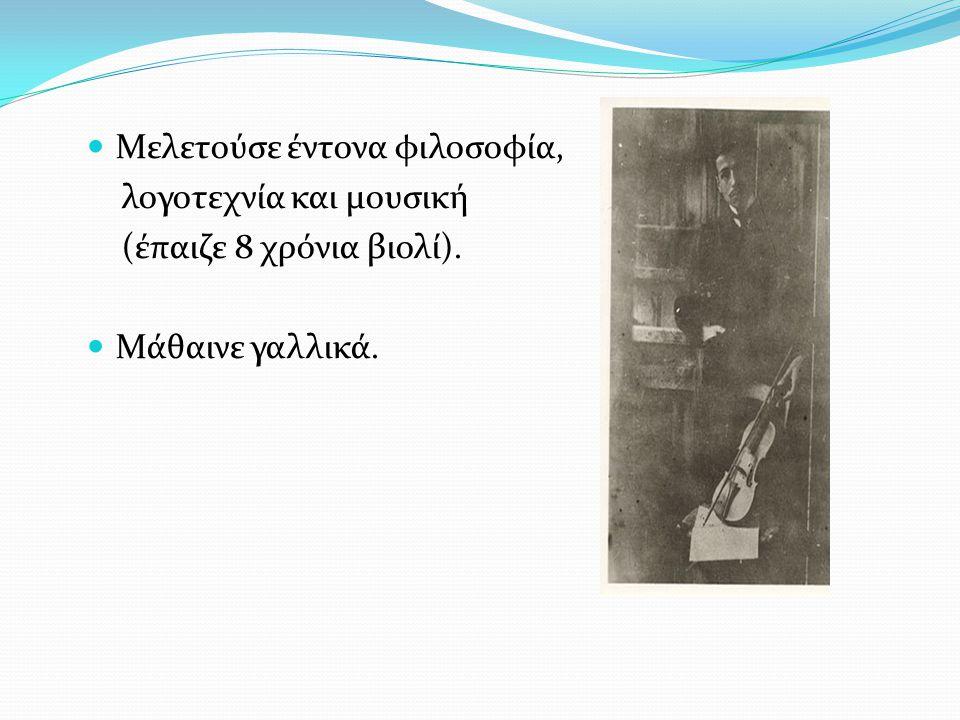 Μελετούσε έντονα φιλοσοφία, λογοτεχνία και μουσική (έπαιζε 8 χρόνια βιολί). Μάθαινε γαλλικά.