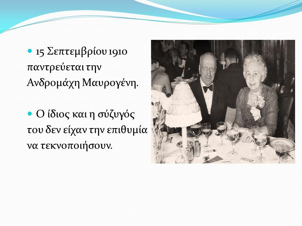 15 Σεπτεμβρίου 1910 παντρεύεται την Ανδρομάχη Μαυρογένη. Ο ίδιος και η σύζυγός του δεν είχαν την επιθυμία να τεκνοποιήσουν.