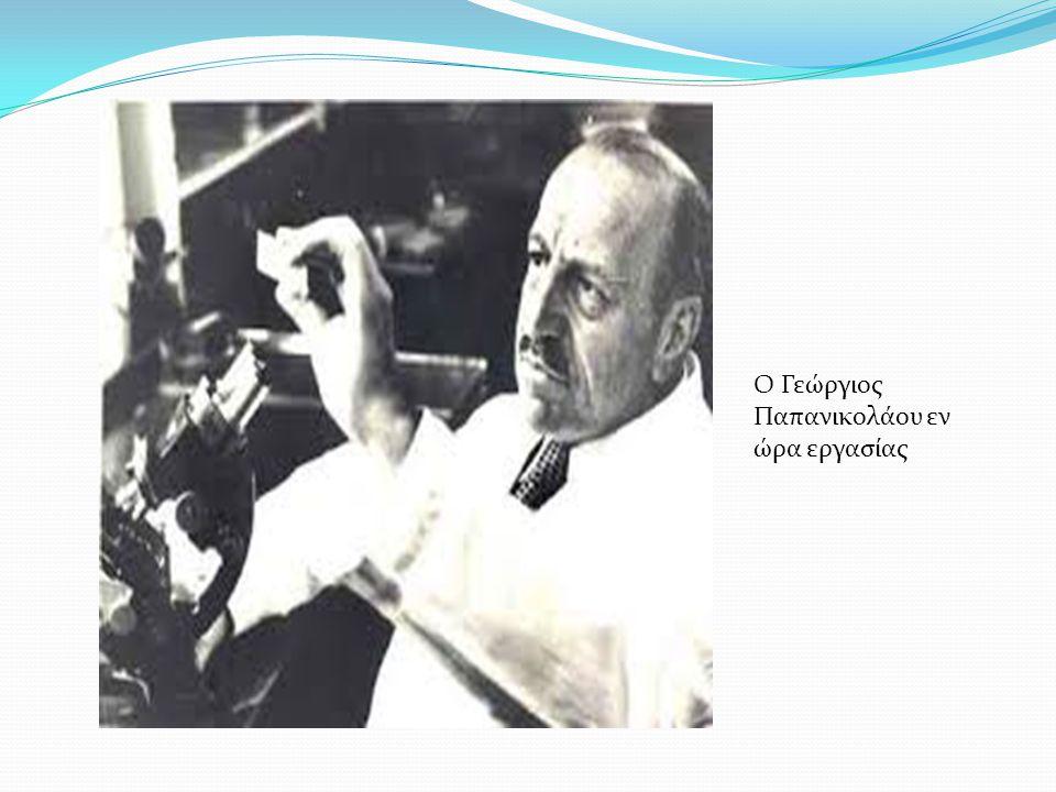Ο Γεώργιος Παπανικολάου εν ώρα εργασίας