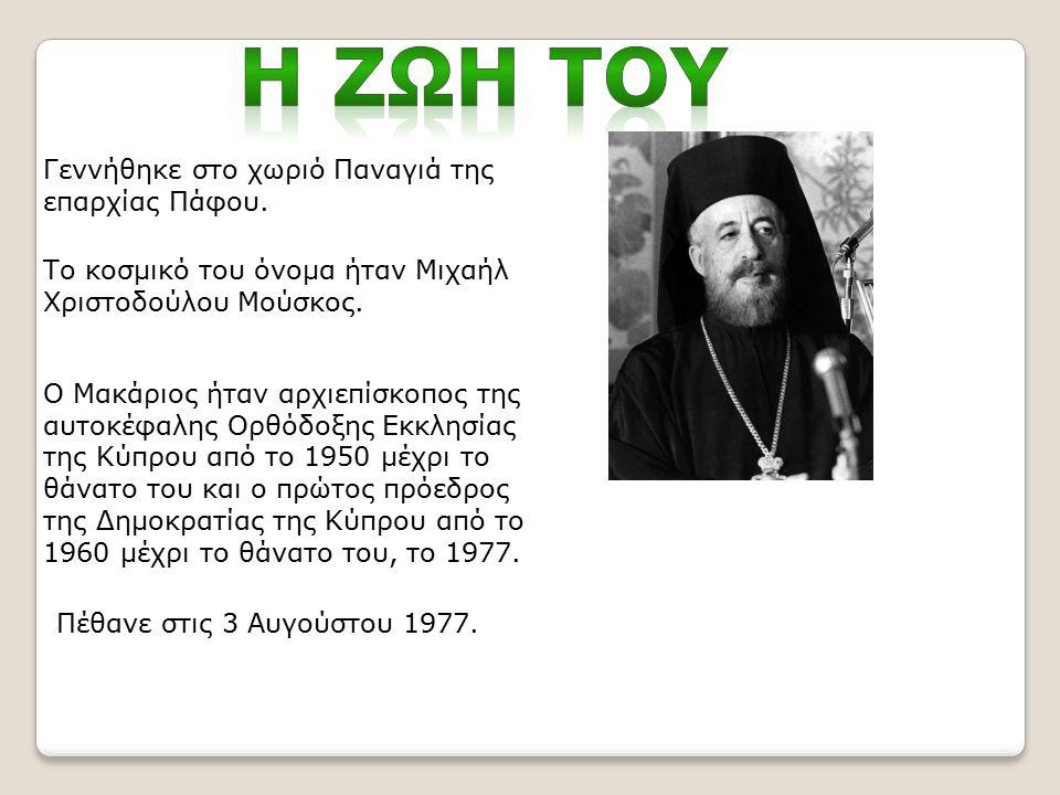 Ο Μακάριος ήταν αρχιεπίσκοπος της αυτοκέφαλης Ορθόδοξης Εκκλησίας της Κύπρου από το 1950 μέχρι το θάνατο του και ο πρώτος πρόεδρος της Δημοκρατίας της Κύπρου από το 1960 μέχρι το θάνατο του, το 1977.