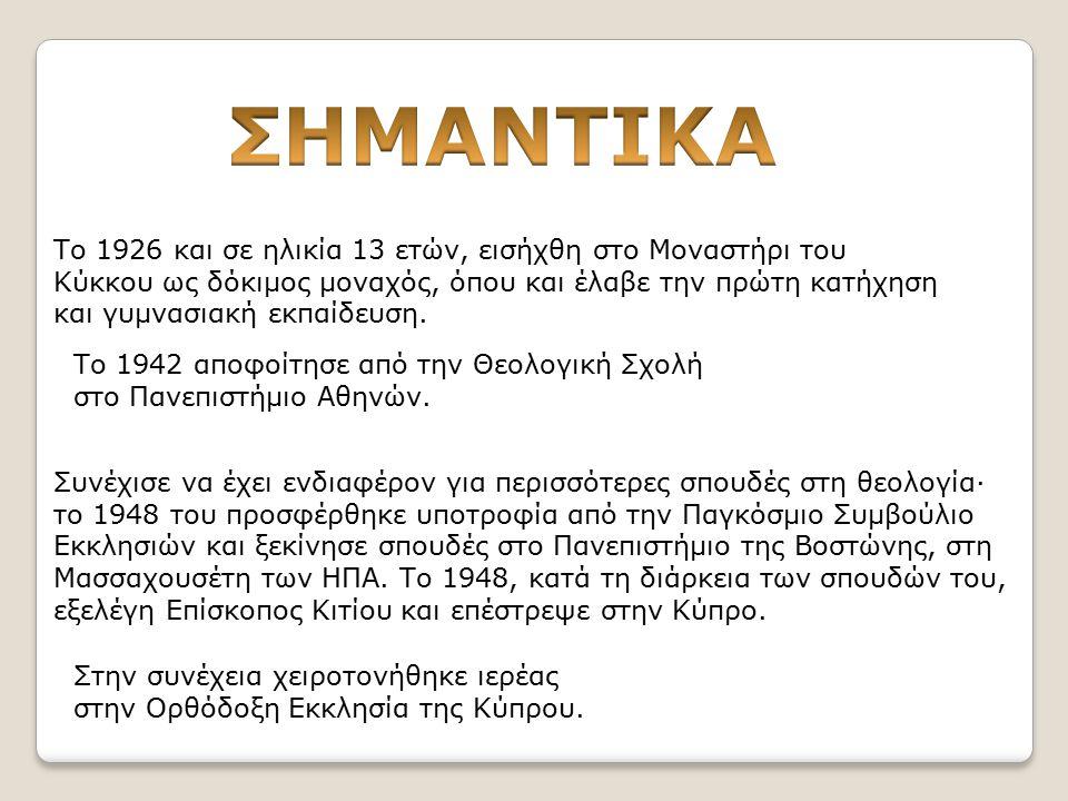 Ο Μακάριος ήταν αρχιεπίσκοπος της αυτοκέφαλης Ορθόδοξης Εκκλησίας της Κύπρου από το 1950 μέχρι το θάνατο του και ο πρώτος πρόεδρος της Δημοκρατίας της