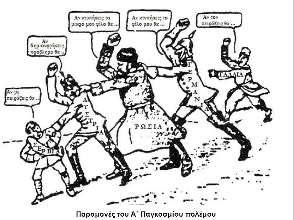 Παραμονές του Α΄ Παγκοσμίου πολέμου