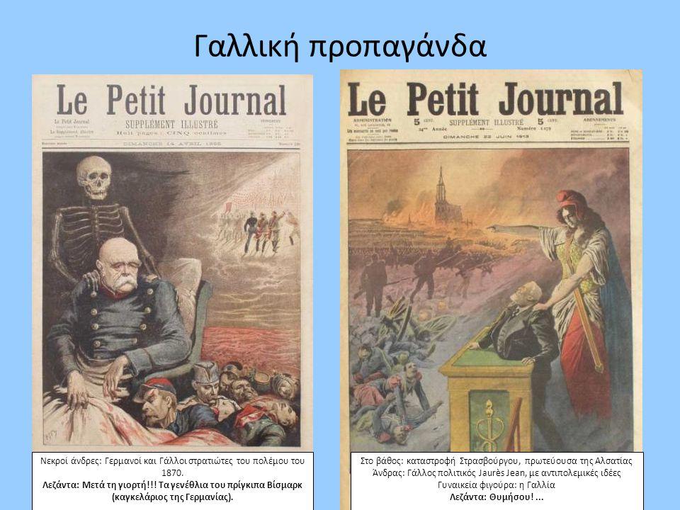 Γαλλική προπαγάνδα Νεκροί άνδρες: Γερμανοί και Γάλλοι στρατιώτες του πολέμου του 1870. Λεζάντα: Μετά τη γιορτή!!! Τα γενέθλια του πρίγκιπα Βίσμαρκ (κα