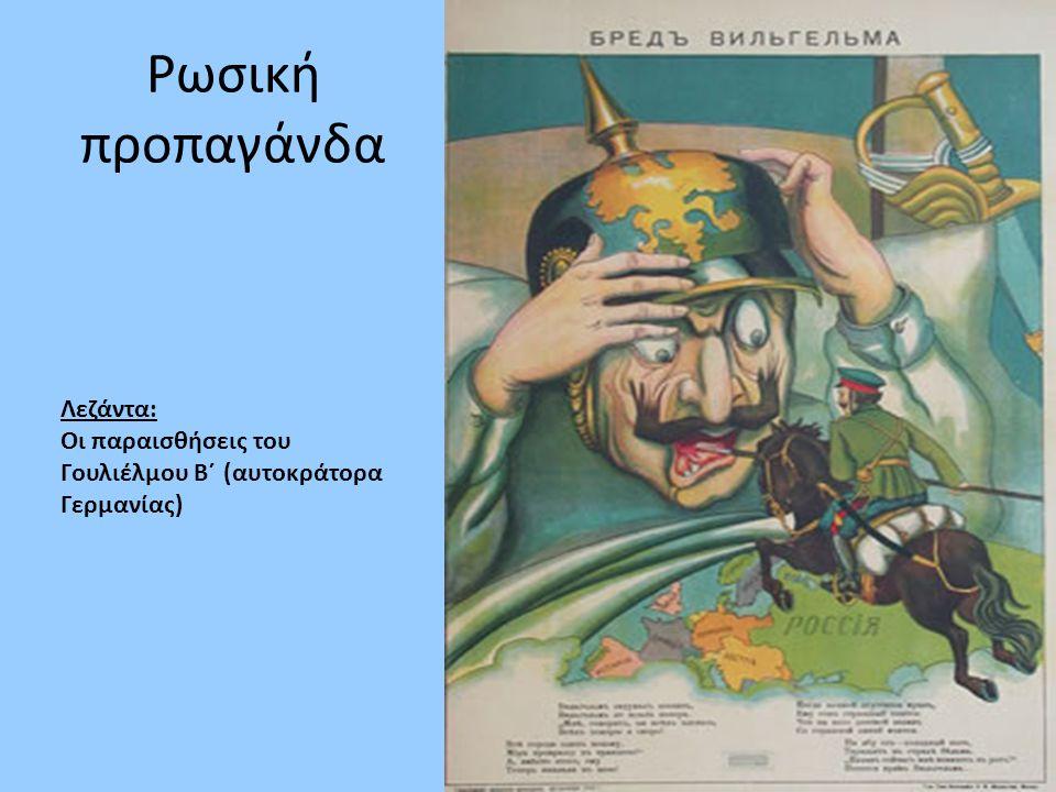 Ρωσική προπαγάνδα Λεζάντα: Οι παραισθήσεις του Γουλιέλμου Β΄ (αυτοκράτορα Γερμανίας)