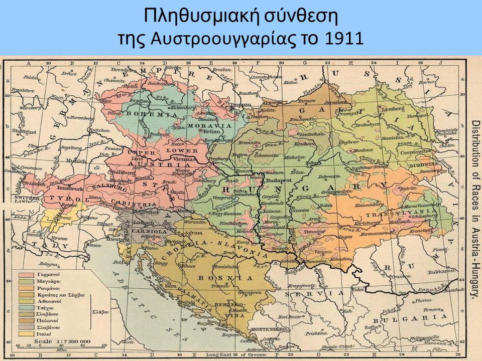 Πληθυσμιακή σύνθεση της Αυστροουγγαρία ς το 1911