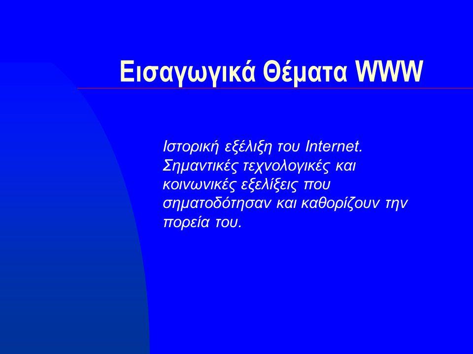 Εισαγωγικά Θέματα WWW Ιστορική εξέλιξη του Internet.